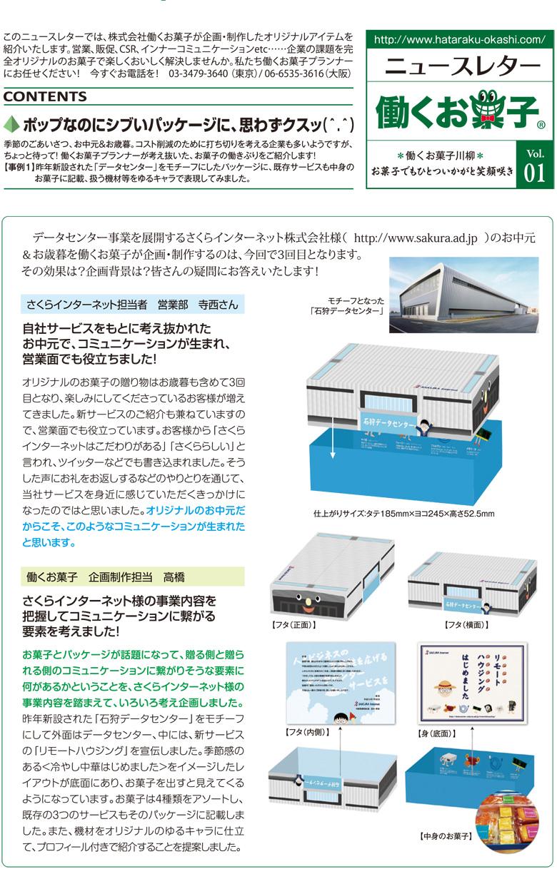 01_働くお菓子ニュースレター_1