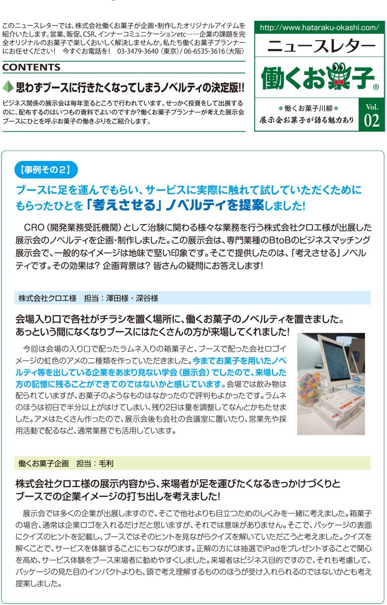 02_働くお菓子ニュースレター_1