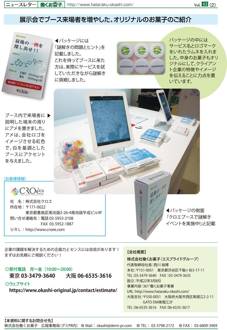 02_働くお菓子ニュースレター_2