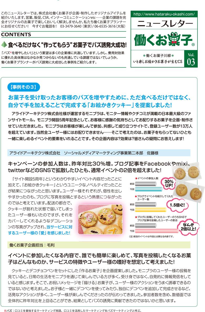 03_働くお菓子ニュースレター_1