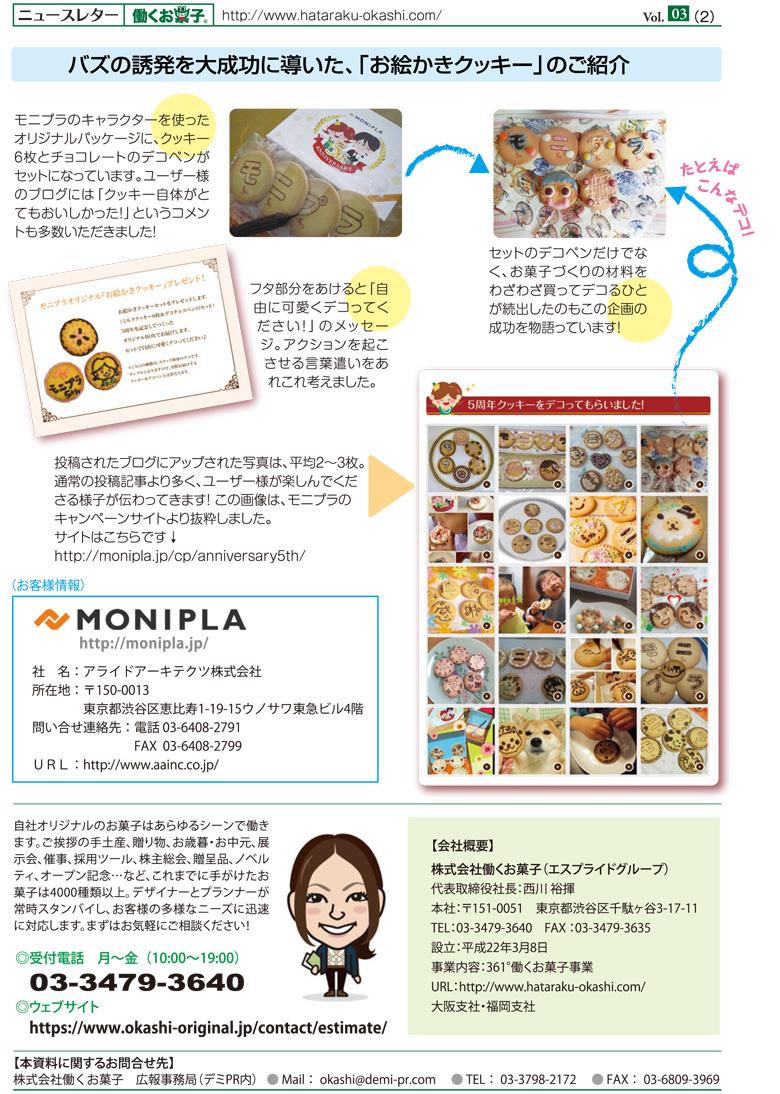 03_働くお菓子ニュースレター_2