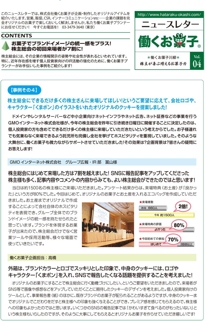 04_働くお菓子ニュースレター_1