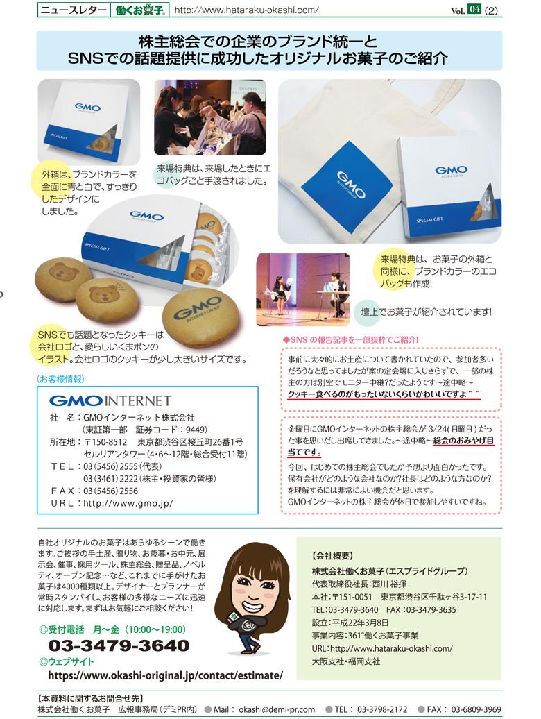 04_働くお菓子ニュースレター_2