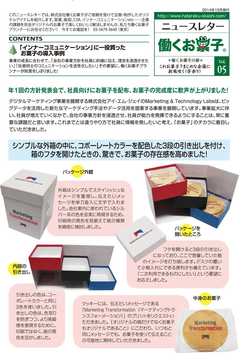 05_働くお菓子ニュースレター_1