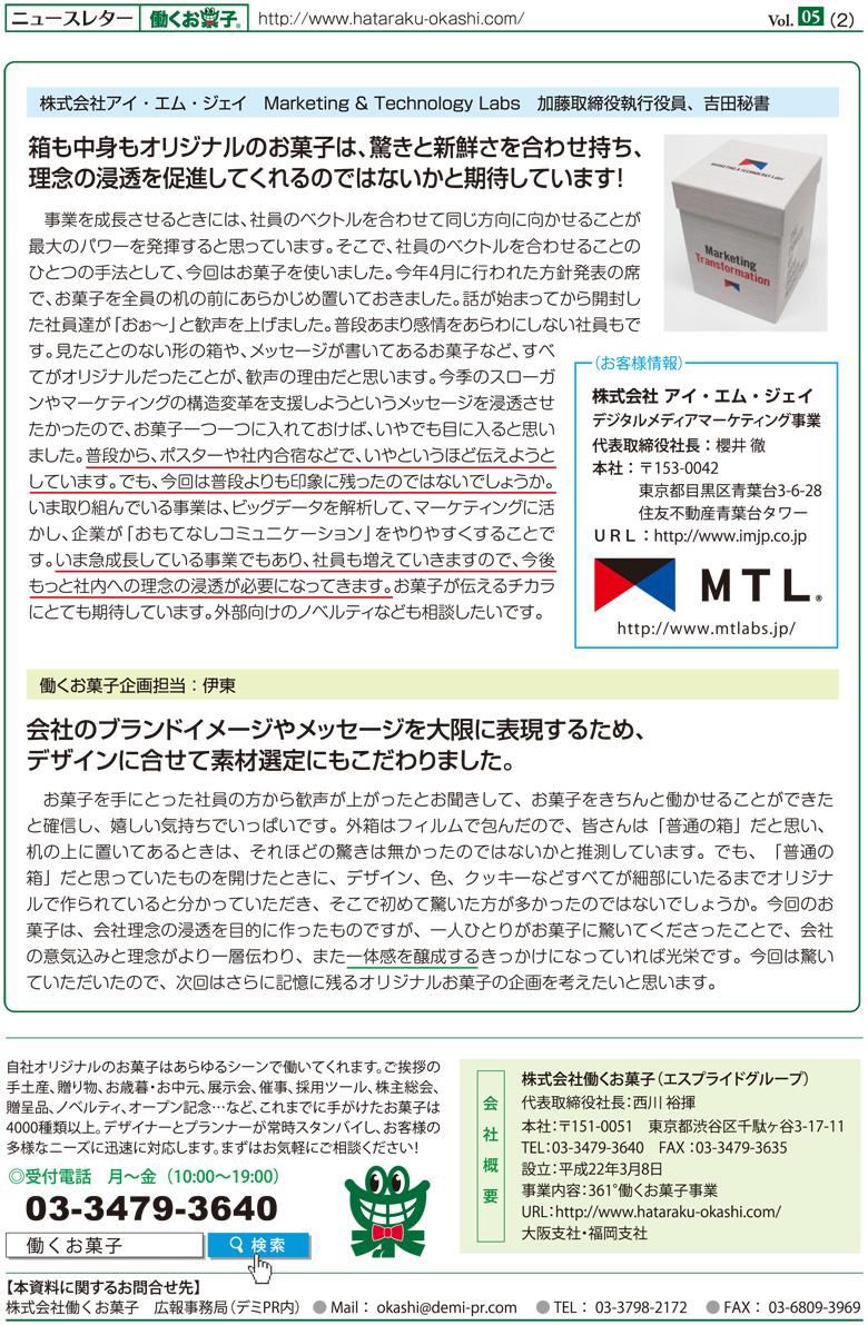 05_働くお菓子ニュースレター_2