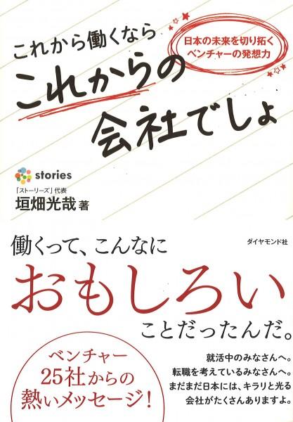 これから働くならこれからの会社でしょ_西川裕揮書籍表紙