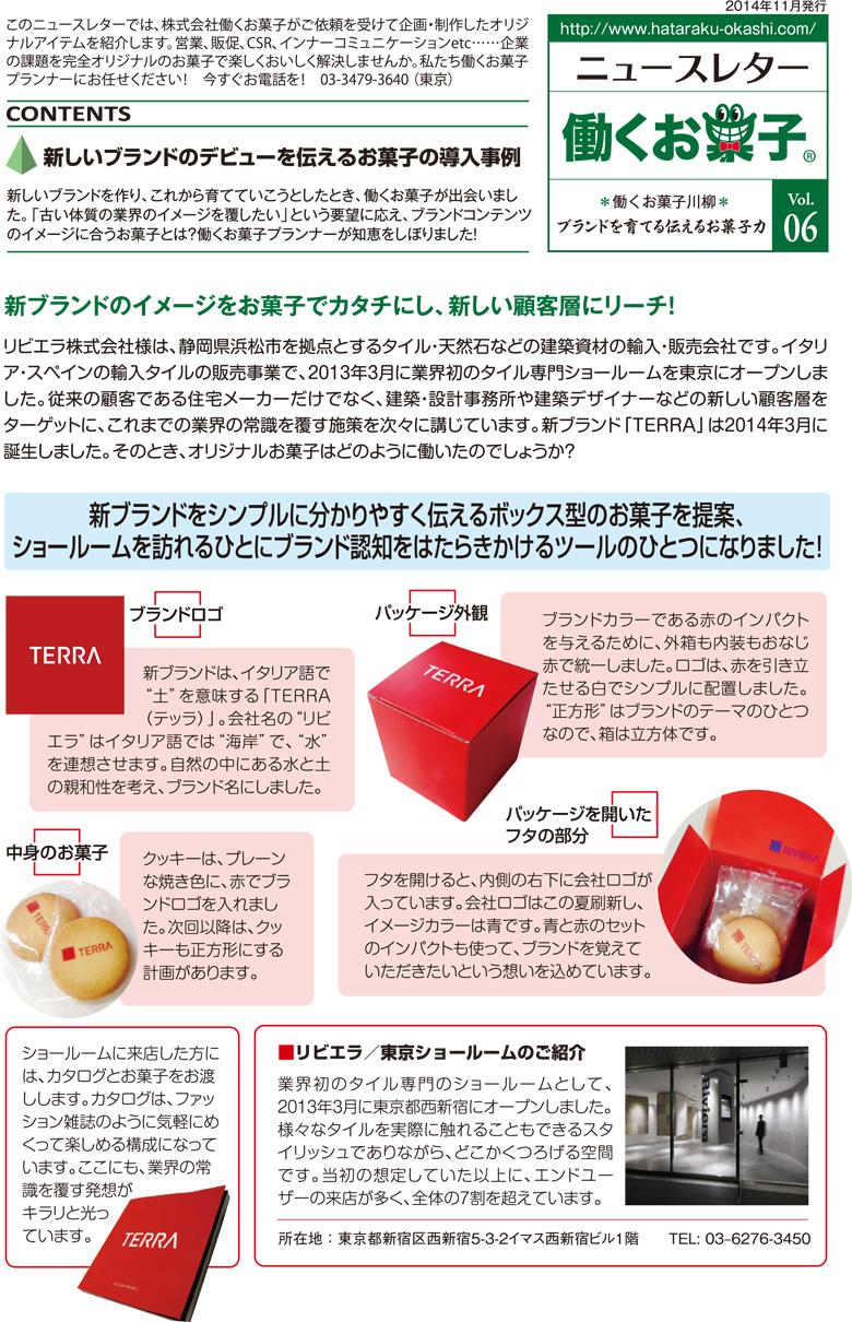 働くお菓子ニュースレター
